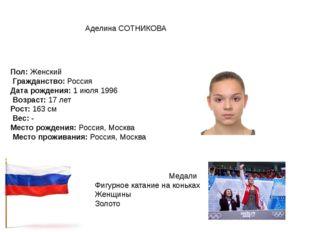 Аделина СОТНИКОВА Пол:Женский Гражданство:Россия Дата рождения:1 июля 199