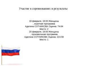 Участие в соревнованиях и результаты 19 февраля, 19:00 Женщины, короткая прог