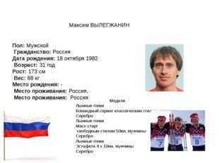 Максим ВЫЛЕГЖАНИН Пол:Мужской Гражданство:Россия Дата рождения:18 октября