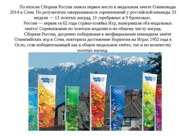 По итогам Сборная России заняла первое место в медальном зачете Олимпиады 20...