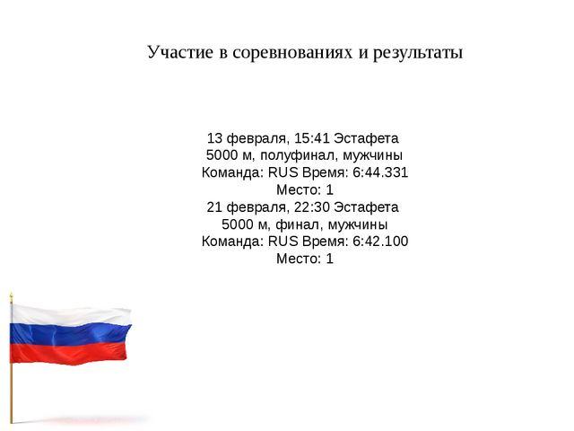 Участие в соревнованиях и результаты 13 февраля, 15:41 Эстафета 5000 м, полуф...