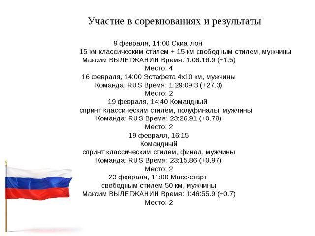Участие в соревнованиях и результаты 9 февраля, 14:00 Скиатлон 15 км классиче...