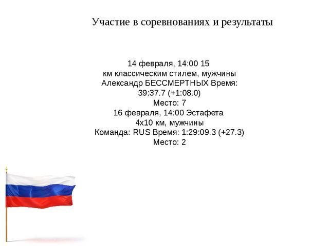 Участие в соревнованиях и результаты 14 февраля, 14:00 15 км классическим сти...