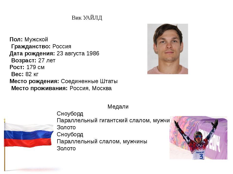 Пол:Мужской Гражданство:Россия Дата рождения:23 августа 1986 Возраст:27...