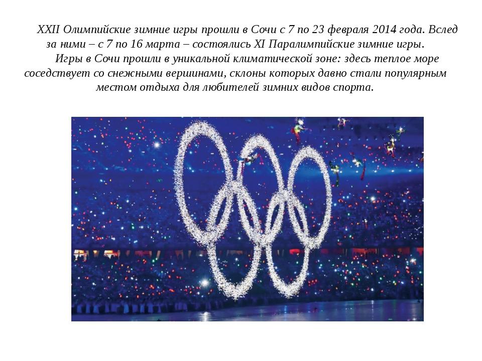 XXII Олимпийские зимние игры прошли в Сочи с 7 по 23 февраля 2014 года. Всле...