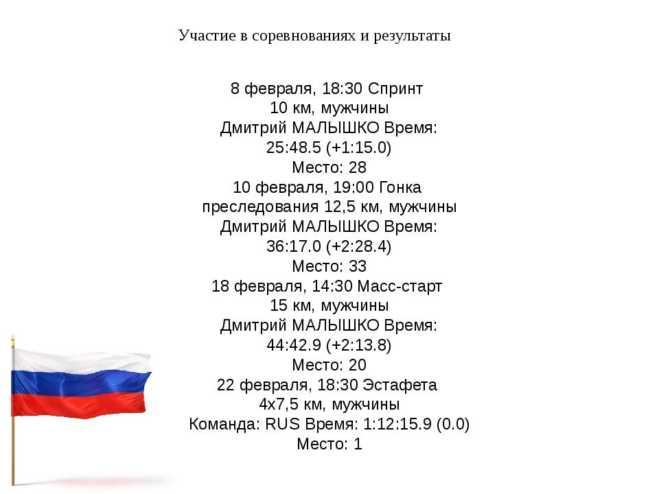 Участие в соревнованиях и результаты 8 февраля, 18:30 Спринт 10 км, мужчины Д...