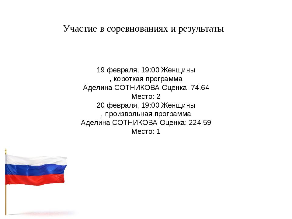 Участие в соревнованиях и результаты 19 февраля, 19:00 Женщины, короткая прог...
