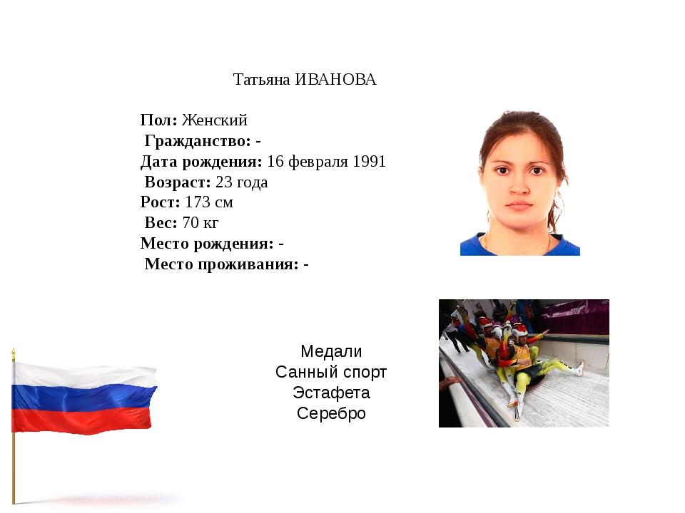 Татьяна ИВАНОВА Пол:Женский Гражданство:- Дата рождения:16 февраля 1991 ...