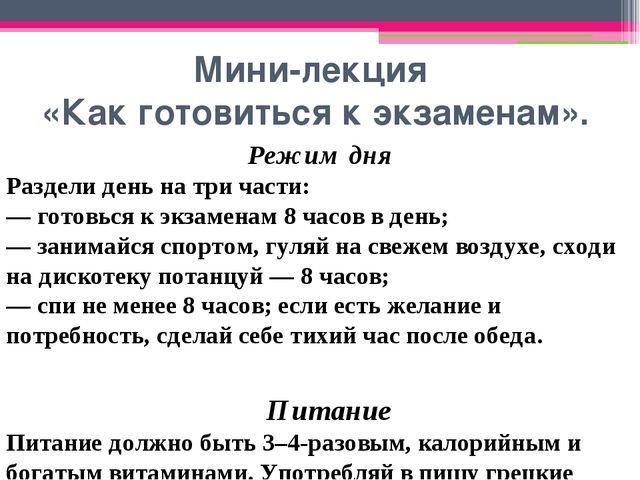 Мини-лекция «Как готовиться к экзаменам». Режим дня Раздели день на три част...