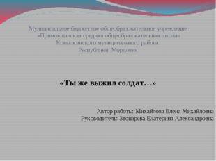 Муниципальное бюджетное общеобразовательное учреждение «Примокшанская средняя