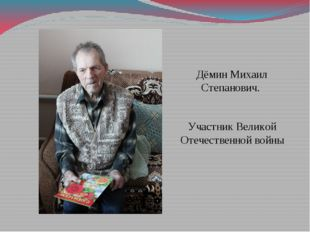 Дёмин Михаил Степанович. Участник Великой Отечественной войны