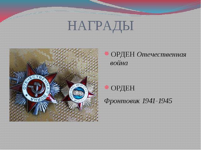 НАГРАДЫ ОРДЕН Отечественная война ОРДЕН Фронтовик 1941-1945