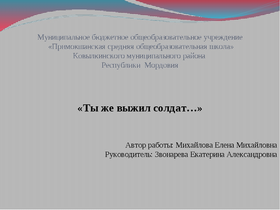 Муниципальное бюджетное общеобразовательное учреждение «Примокшанская средняя...