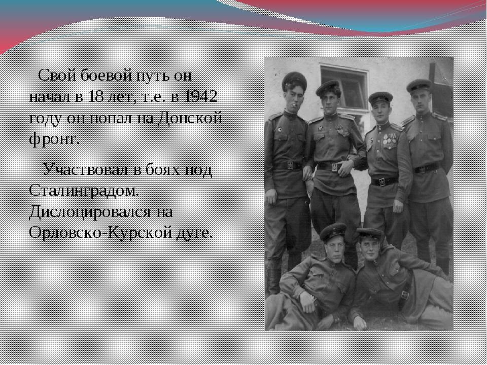 Свой боевой путь он начал в 18 лет, т.е. в 1942 году он попал на Донской фро...