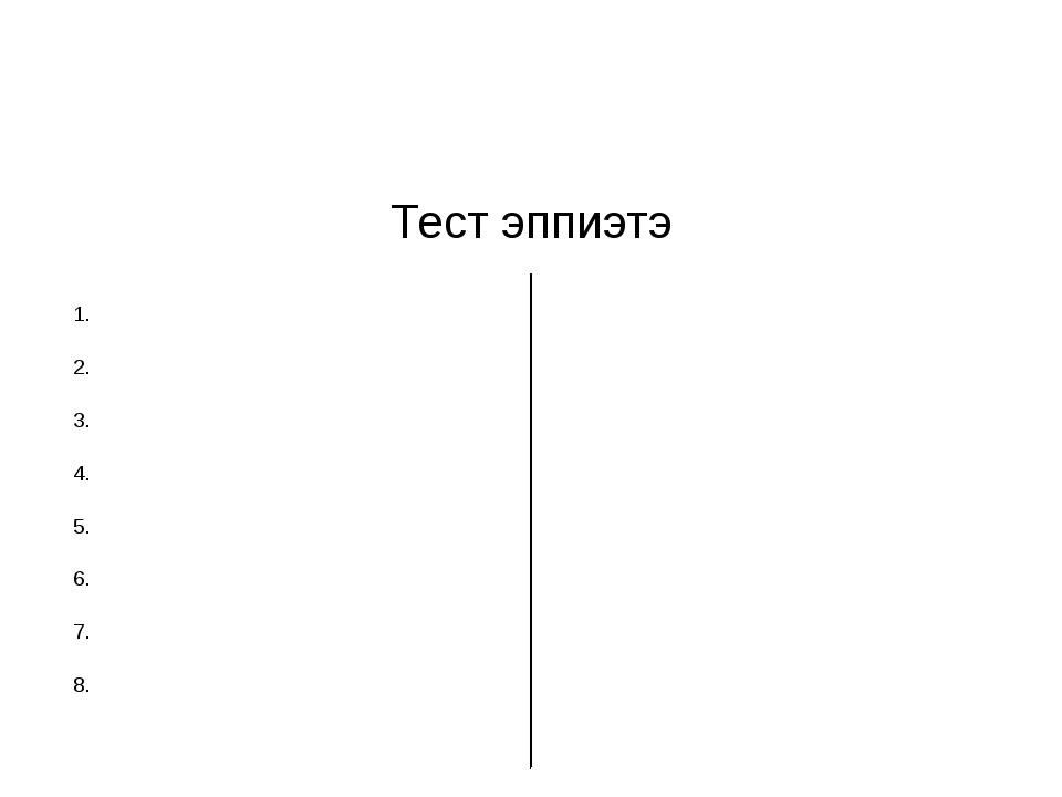 Тест эппиэтэ Б А В Б А В Б В
