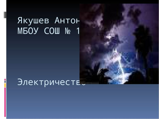 Электричество Якушев Антон МБОУ СОШ № 153