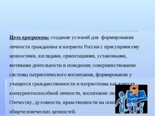 Цель программы: создание условий для формирования личности гражданина и патри