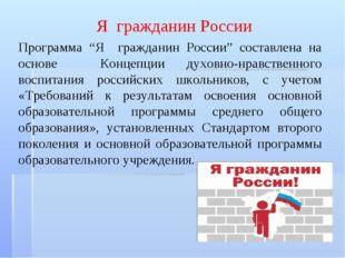 """Я гражданин России Программа """"Я гражданин России"""" составлена на основе Конце"""