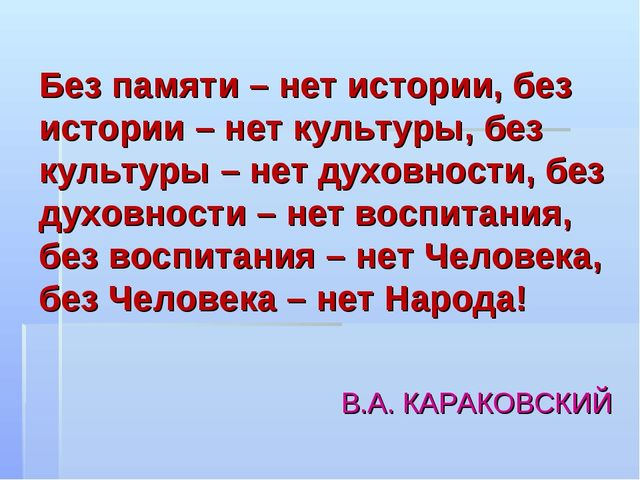 Без памяти – нет истории, без истории – нет культуры, без культуры – нет духо...