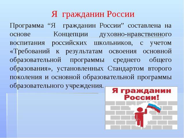 """Я гражданин России Программа """"Я гражданин России"""" составлена на основе Конце..."""