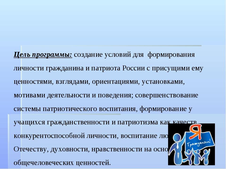 Цель программы: создание условий для формирования личности гражданина и патри...