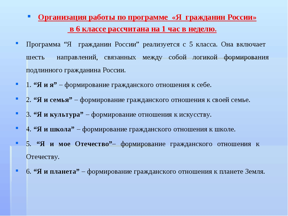 Организация работы по программе «Я гражданин России» в 6 классе рассчитана на...