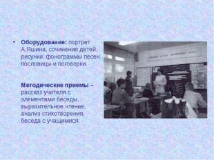 Оборудование: портрет А.Яшина, сочинения детей, рисунки, фонограммы песен,