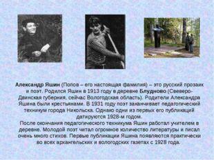 Александр Яшин (Попов – его настоящая фамилия) – это русский прозаик и поэт.