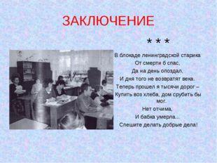ЗАКЛЮЧЕНИЕ * * * В блокаде ленинградской старика От смерти б спас, Да на день