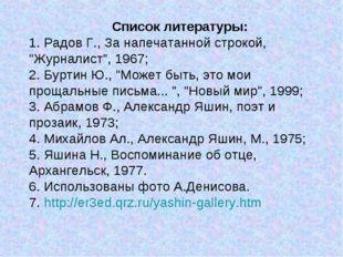 """Список литературы: 1. Радов Г., За напечатанной строкой, """"Журналист"""", 1967; 2"""