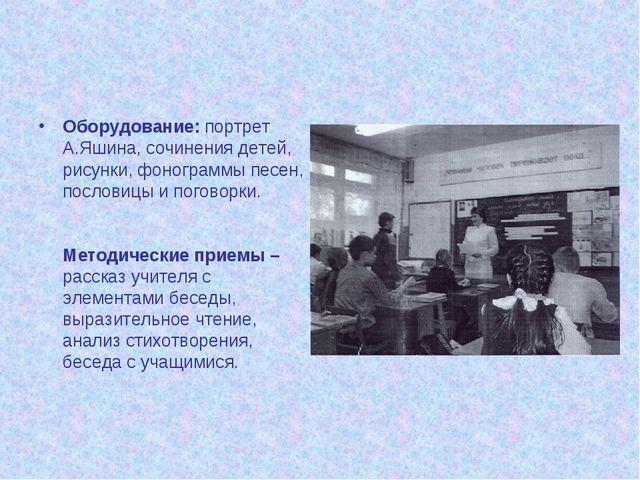 Оборудование: портрет А.Яшина, сочинения детей, рисунки, фонограммы песен,...