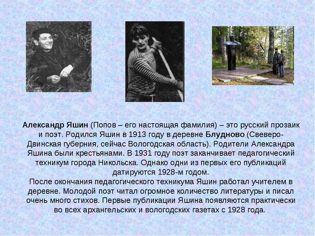 Александр Яшин (Попов – его настоящая фамилия) – это русский прозаик и поэт....