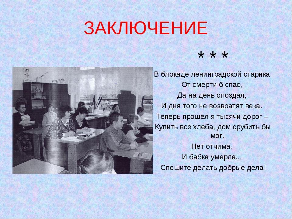 ЗАКЛЮЧЕНИЕ * * * В блокаде ленинградской старика От смерти б спас, Да на день...