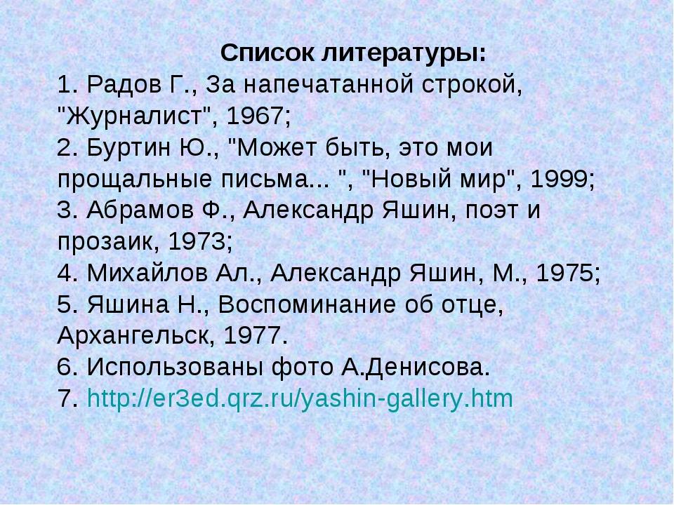 """Список литературы: 1. Радов Г., За напечатанной строкой, """"Журналист"""", 1967; 2..."""