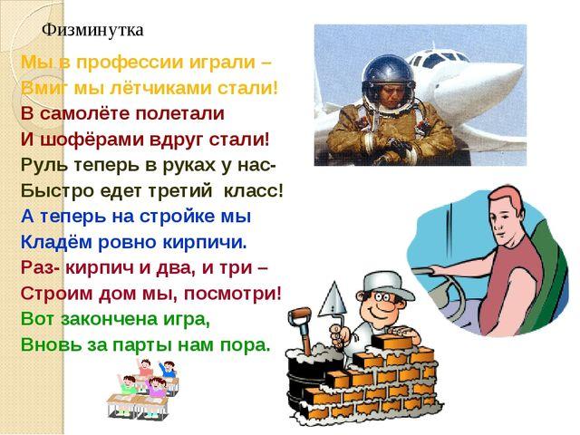 Мы в профессии играли – Вмиг мы лётчиками стали! В самолёте полетали И шофёра...