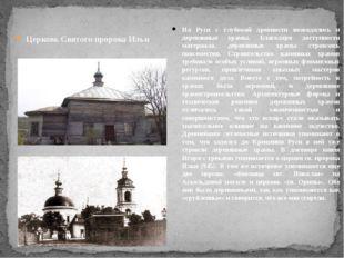 Деревянная церковная архитектура Церковь Святого пророка Ильи На Руси с глубо