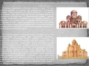 """Построили приехавшие из Византии """"мастера от грек"""". Об этом событии подробно"""