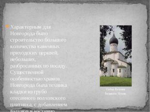 Характерным для Новгорода было строительство большого количества каменных при