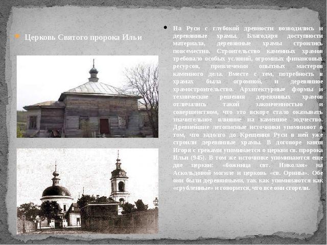 Деревянная церковная архитектура Церковь Святого пророка Ильи На Руси с глубо...