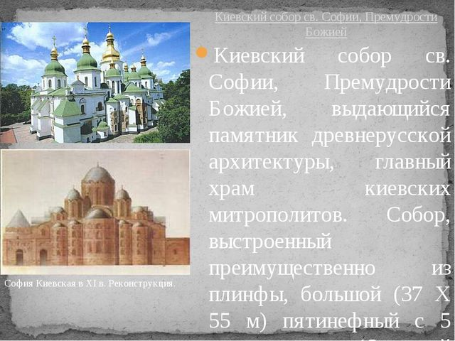 Киевский собор св. Софии, Премудрости Божией, выдающийся памятник древнерусск...