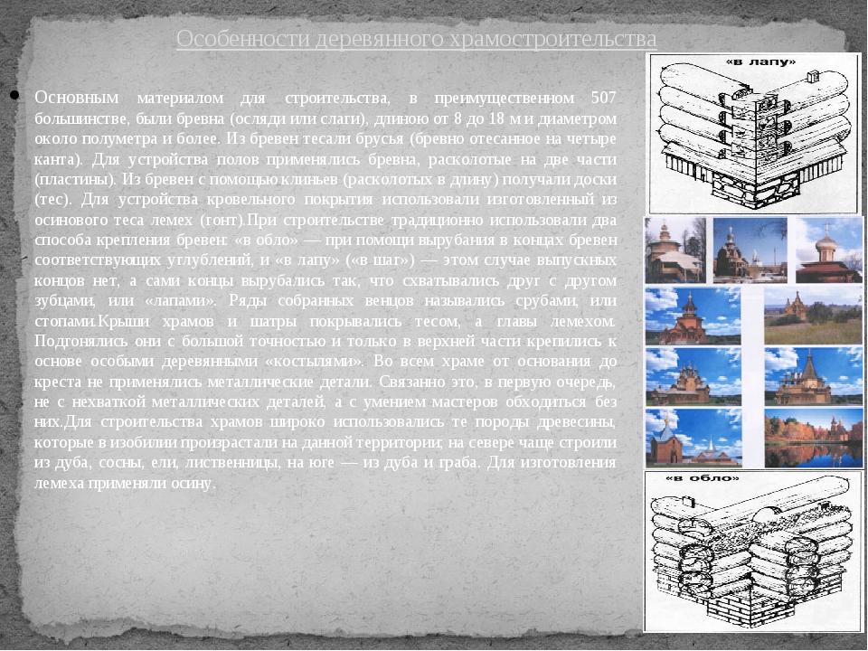 Основным материалом для строительства, в преимущественном 507 большинстве, бы...