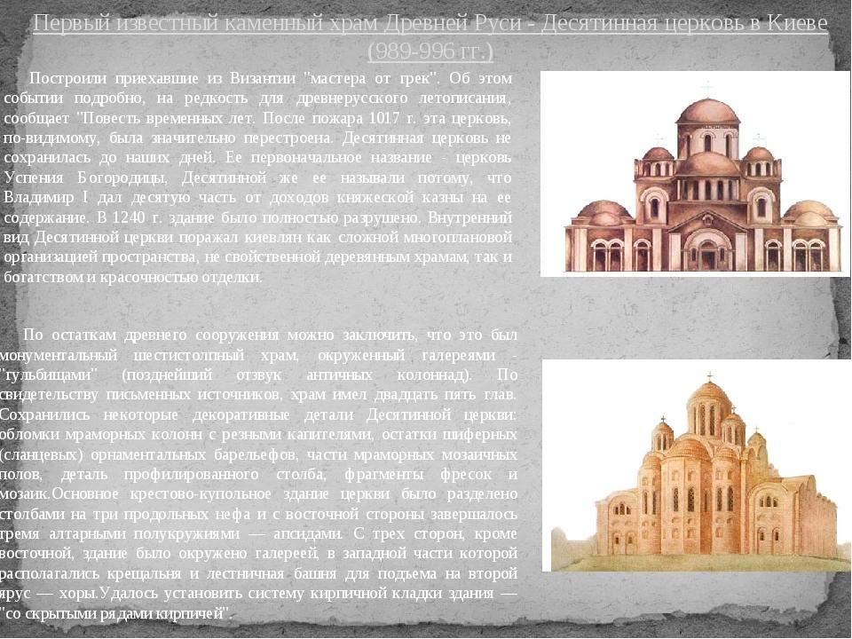 """Построили приехавшие из Византии """"мастера от грек"""". Об этом событии подробно..."""