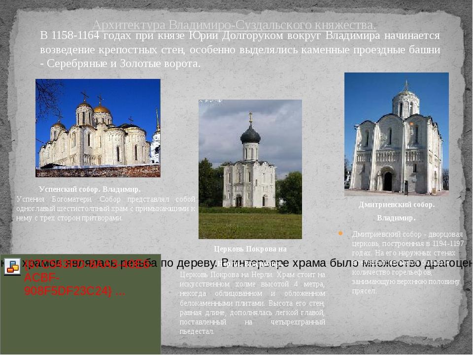 Дмитриевский собор - дворцовая церковь, построенная в 1194-1197 годах. На его...