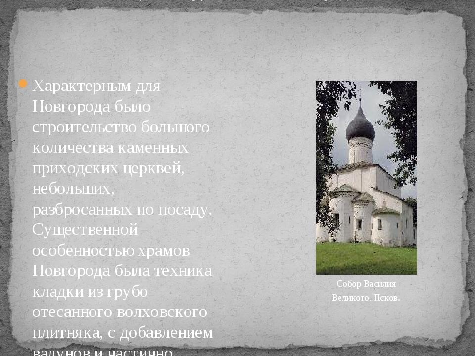 Характерным для Новгорода было строительство большого количества каменных при...