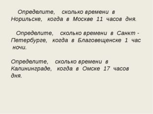 Определите, сколько времени в Норильске, когда в Москве 11 часов дня. Опреде