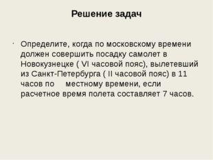 Решение задач Определите, когда по московскому времени должен совершить посад