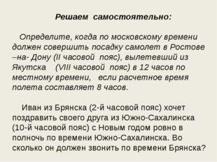 Решаем самостоятельно: Определите, когда по московскому времени должен совер