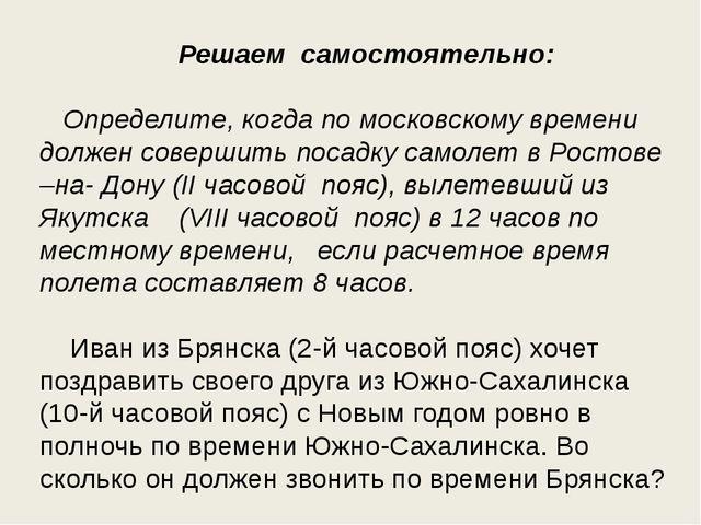 Решаем самостоятельно: Определите, когда по московскому времени должен совер...