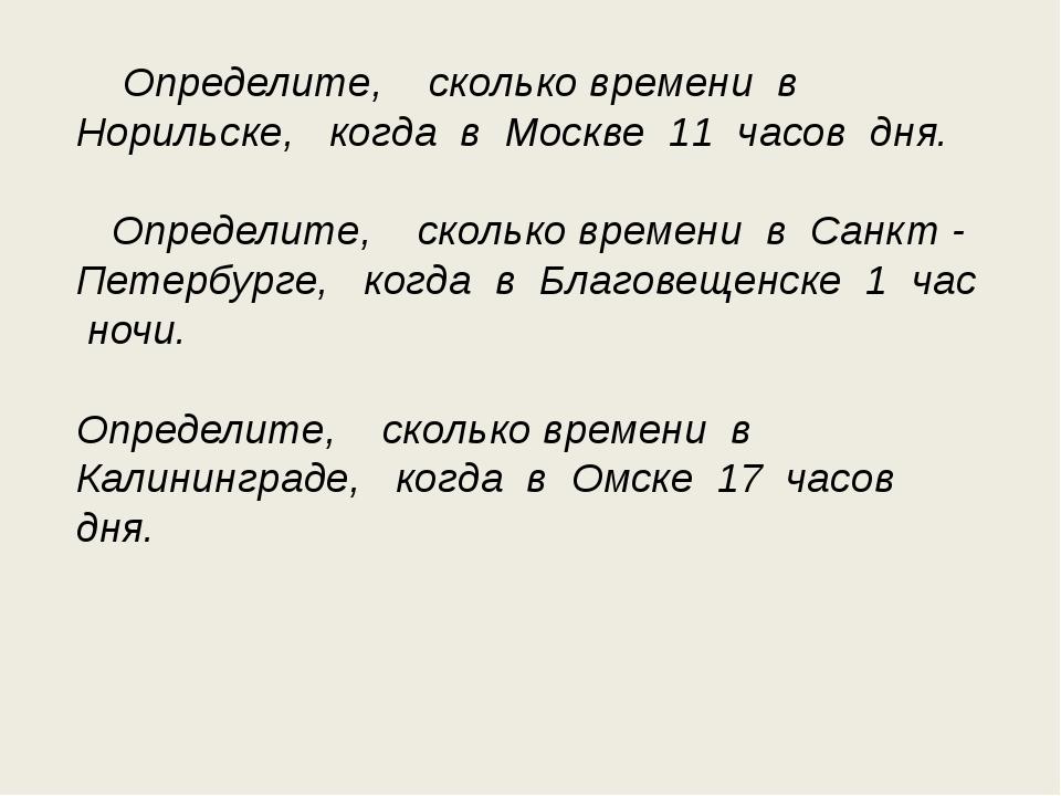 Определите, сколько времени в Норильске, когда в Москве 11 часов дня. Опреде...