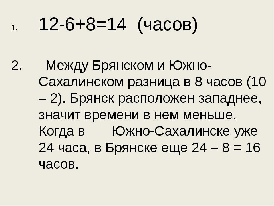 12-6+8=14 (часов) 2. Между Брянском и Южно-Сахалинском разница в 8 часов (10...